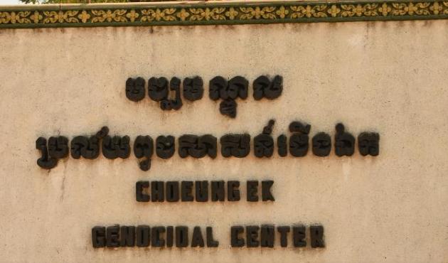 Choeung Ek Genocidal Center (14)